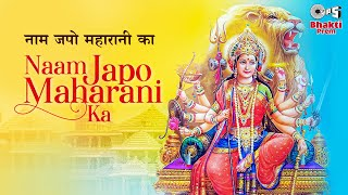 Naam Japo Maharani Ka | Alka Yagnik | Vaishno Mata Bhajan