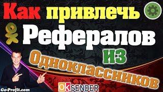 ✅КАК ПРИВЛЕЧЬ ПАРТНЕРОВ/РЕФЕРАЛОВ из одноклассников без бана!?