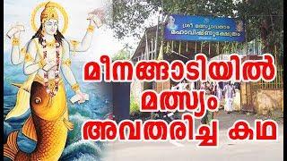 lord vishnu avatars in malayalam - Thủ thuật máy tính - Chia sẽ kinh