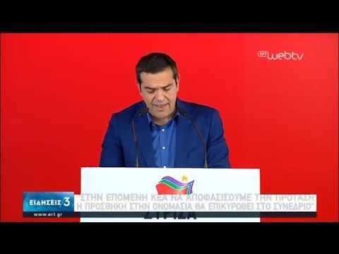 Συνεδριάζει η Κ.Ε. του ΣΥΡΙΖΑ-Η ομιλία του Α. Τσίπρα | 15/02/2020 | ΕΡΤ