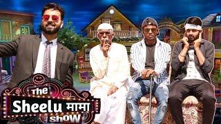 The Sheelu Mama Show || Morna Comedy || Desi Panchayat || Morna Entertainment