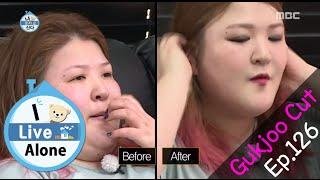 [I Live Alone] 나 혼자 산다 - Lee Gook Joo Open her makeup 20151009