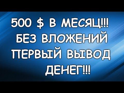 Видео где заработать деньги