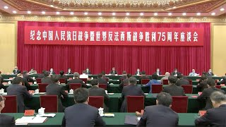 Xi Jinping delivers speech at symposium to mark WWII victory
