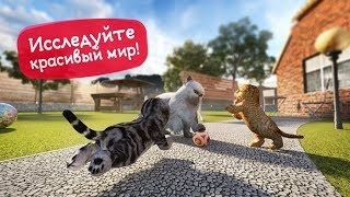 СИМУЛЯТОР Маленького КОТЕНКА #5/cat simulator online