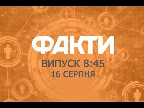 Факты ICTV - Выпуск 8:45 (16.08.2019) видео