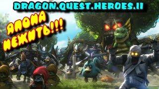 DRAGON QUEST HEROES II - ЯПОНА НЕЖИТЬ#ПРИКОЛЫ,КОСЯКИ,НЕУВЯЗКИ, ЛЯПЫ#