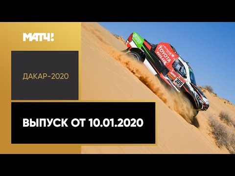 «Дакар-2020». Выпуск от 10.01.2020 видео