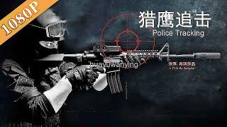 《猎鹰追击》/Police Tracking 在迷雾汇总寻求真相缉杀真凶 (孙蔚微 / 苗亮 / 王茜 / 常晓阳)|new movie 2020|最新电影2020