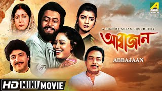 Abbajaan | আব্বাজান | Bengali HD Movie | Ranjit Mallick Abhishek Rina Choudhury