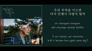 성시경 (Sung Si Kyung) – 나의 밤 나의 너 (Holding On To You) Lyrics (Han, Rom, Eng)