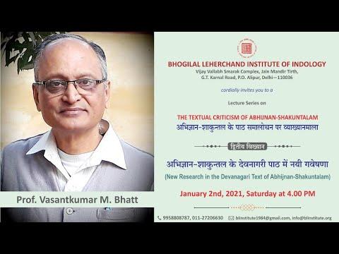 2021.01.02 | 2nd Lecture अभिज्ञान-शाकुन्तल के देवनागरी पाठ में नयी गवेषणा | Prof. Vasantkumar Bhatt