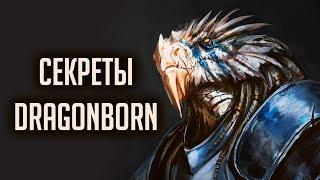 Skyrim - СЕКРЕТЫ ВОРОНЬЕЙ СКАЛЫ! Солстхейм ( DRAGONBORN )
