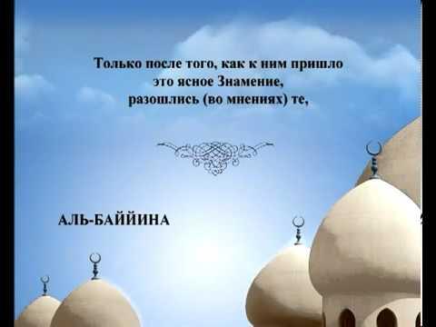 Сура Ясное знамение <br>(аль-Байина) - шейх / Саад Аль-Гомеди -