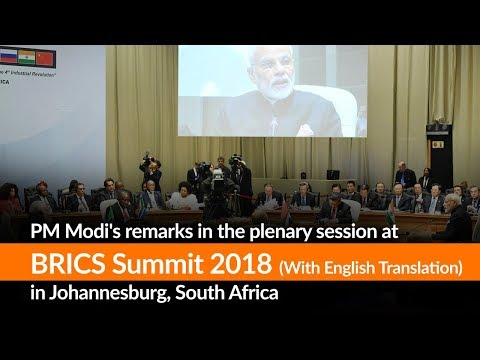 PM Modi's remarks in the plenary session at BRICS Summit 2018 (With English Translation)