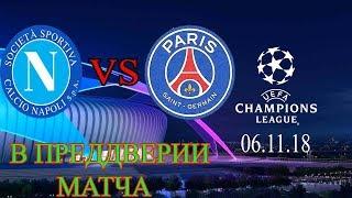 FIFA 19 Наполи-ПСЖ Лига Чемпионов 06.11.18