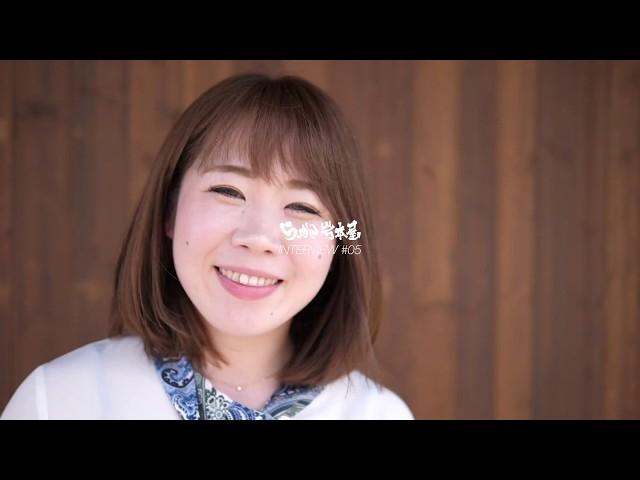 岩本屋 採用ムービー INTERVIEW #05