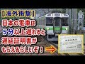【海外の反応】衝撃!海外掲示板「日本の電車は5分以上遅れると遅延証明書がもらえるらしいぞ!」日本の鉄道に驚く外国人