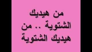 مريام فارس ايام الشتي (الحان محمد رحيم ) comopsed by mohamed rahim تحميل MP3