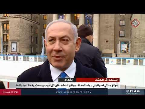 شاهد بالفيديو.. مركز بحثي اسرائيلي : باستهداف مواقع الحشد فان تل ابيب وسعت رقعة عملياتها
