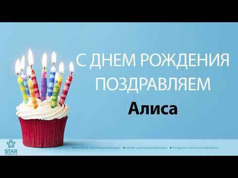 С Днём Рождения Алиса - Песня На День Рождения На Имя