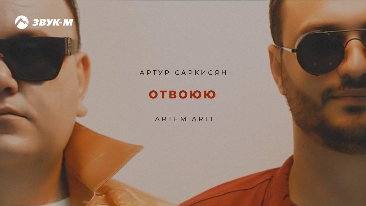 Артур Саркисян, Artem Arti — Отвоюю