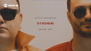 Артур Саркисян, ARTEM ARTI - Отвоюю