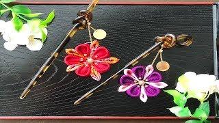 【100均つまみ細工 簪】着物 浴衣に合う髪飾りの作り方♪kanzashi Flower