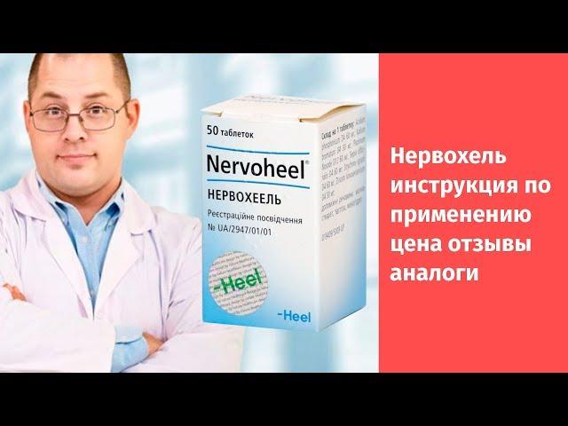 Видео Нервохель