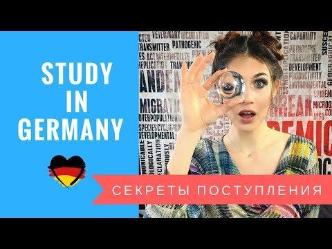 Поступление в Германию | Важные моменты, о которых вы могли не знать !