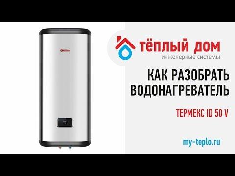 Как разобрать водонагреватель Термекс ID 50 литров
