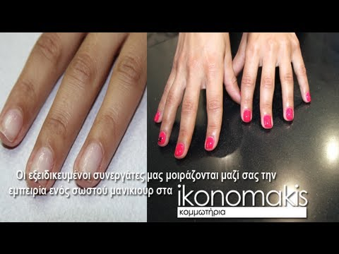 Μανικιούρ βήμα - βήμα για τέλεια νύχια