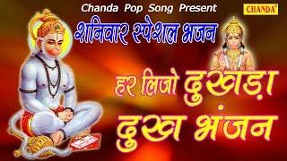 Har Lijo Dukhara Dukh Bhanjan   Anjali Jain   Hanuman Bhajan