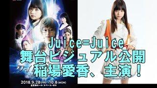 稲場愛香さんの主演は妥当!Juice=Juice舞台「タイムリピート」ビジュアル公開