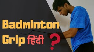 How to Hold a Badminton Racket - Types of Grips [HINDI]