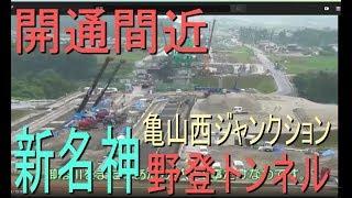 新名神工事中2/2野登トンネル~亀山西ジャンクション