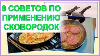 Полезные советы по применению сковородок