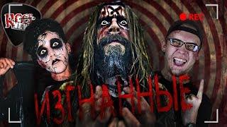 [ЧерныйАнализ] - Изгнанные Дьяволом (ft. KinoKiller и RockNews)