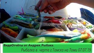 Рыбалка в томской