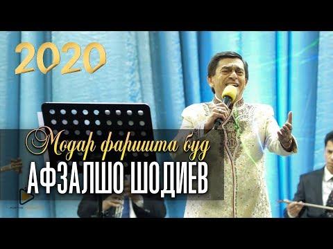 Афзалшо Шодиев - Модар фаришта буд (Клипхои Точики 2020)