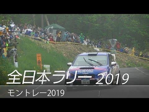 全日本ラリー 第5戦モントレー SUBARUハイライト