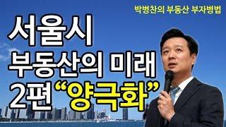 서울시 부동산의 미래 2편 '양극화'