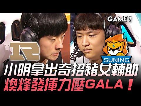 LPL夏季賽精華 RNG vs SN  小明豬女輔助毫無作用 煥烽大東18K輸出輾壓GALA game1