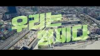 잎새주 부라더 15초 MV