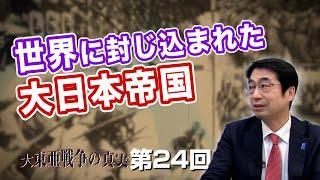 第24回 世界に封じ込まれた大日本帝国
