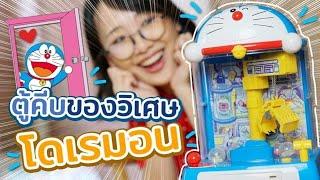 ซอฟรีวิว: ตู้คีบของวิเศษโดเรม่อน!! หาของวิเศษไปช่วยโนบิตะ!【Doraemon Crane Machine】