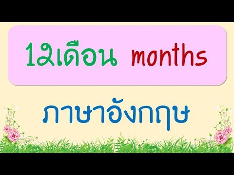12เดือน ภาษาอังกฤษ Months