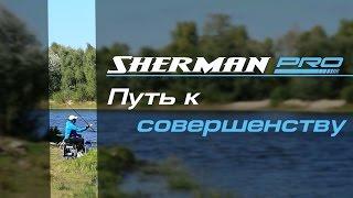 Flagman фидер sherman pro feeder 3. 90m grain