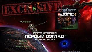 StarCraft: Remastered Beta - Первый взгляд - ЭКСКЛЮЗИВ