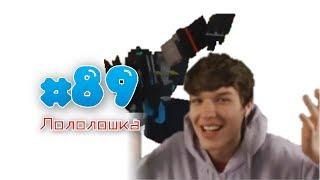 РИО ПОБЕДИЛ 3 РАЗА ИЗ 5! - MOMENTS #89 (Лололошка)